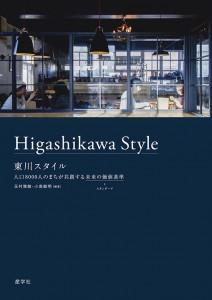 _HigashikawaStyle_表紙_画像書き出し用_001